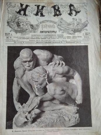 """Журнал """"Нива"""" 1914 год выпуска Пушкин Шевченко"""