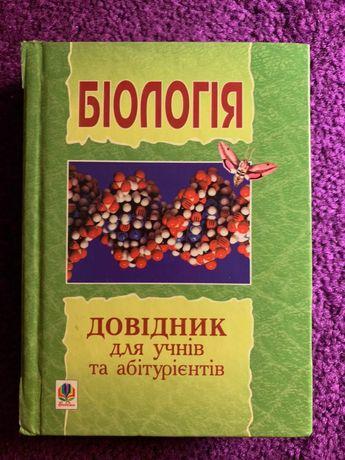Книга для підготовки до ЗНО( біологія)