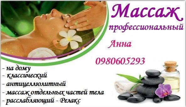 Антицеллюлитный массаж аппаратный (Даманский)