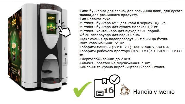 Безкоштовна оренда кавових машин в Тернополі та області