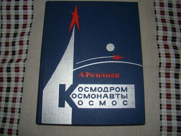 """Книга А. Романов """"Космодром. Космонавты. Космос"""". Редкое издание 1966г"""