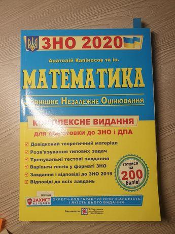 Продам книгу з математики до підготовки до ЗНО