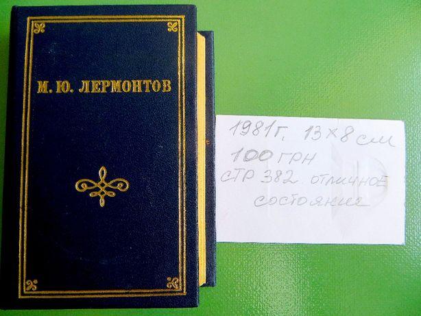 М. Ю. Лермонтов. Стихотворения и поэмы. Дрюон. Драйзер. Чехов