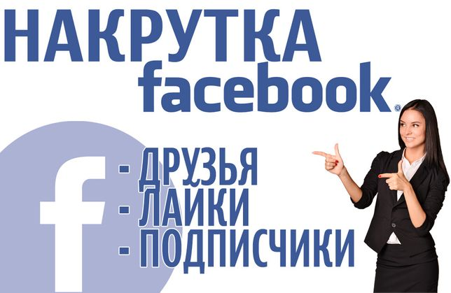 Накрутка Facebook Лайки - Подписки - Коменты - Репосты Продвижение