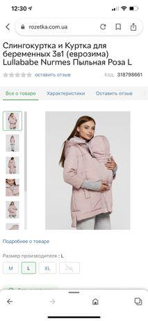 Куртка для вагітних 3в1 (зима)