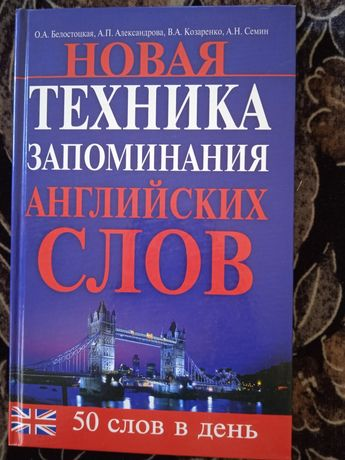 """Продам книгу """"Новая техника запоминания английских слов""""(50 сл в день)"""