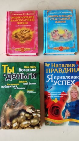 Книги для того, чтобы стать успешным
