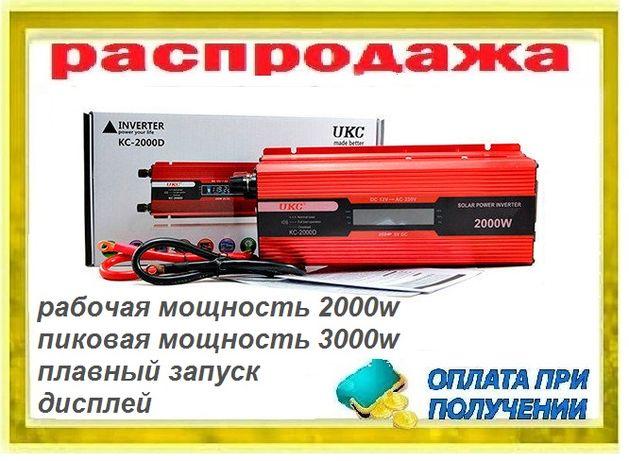 Преобразователь инвертор 12-220v 2000w. Есть 12-220v/24-220v 500-9000w