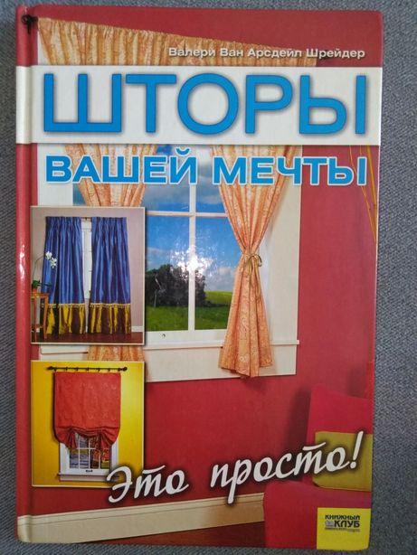Книга Шторы вашей мечты