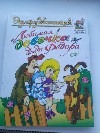 Успенский Э. Любимая девочка дяди Федора