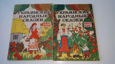 """""""Украинские народные сказки"""" выпуск 1,2"""