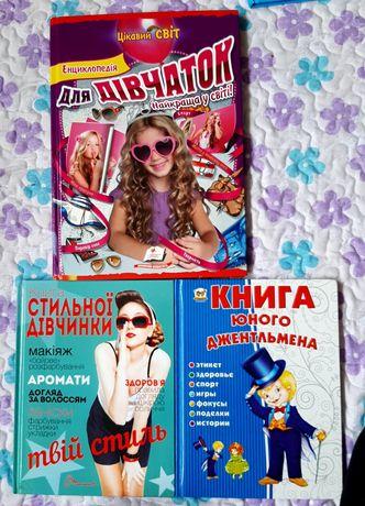 Продам енциклопедіїї для дівчаток та хлопчиків