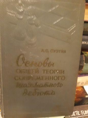 """Книга """"Основы общей теории современного шахматного дебюта """""""