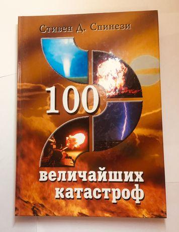 100 Величайших катастроф