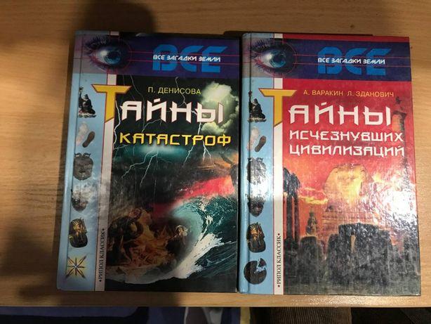 """Книги """"Тайны катастроф"""" и """"Тайны исчезнувших цивилизаций"""""""