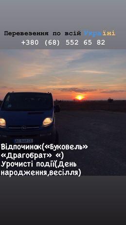 Перевезення по Україні