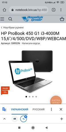i3 4000 Pro Book 15.6 экран intel HD4600