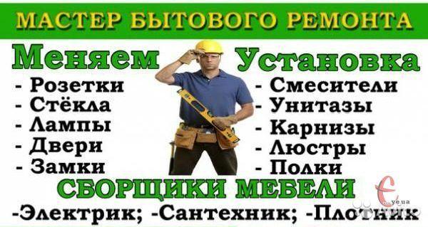Виконую ремонтні роботи