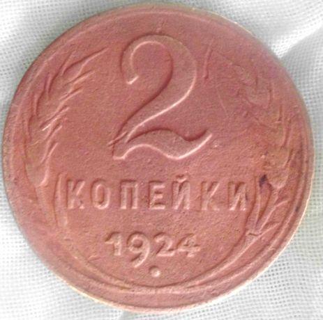 монета 2 копейки 1924 г.