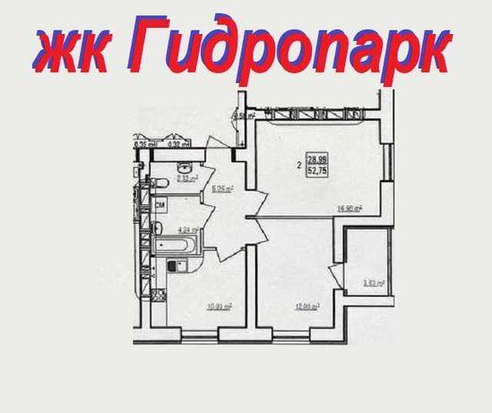 АНАЛОГОВ НЕТ! двусторонняя 2к.квартира ЖК Гидропарк ЦЕНА 36 000 у.е ww
