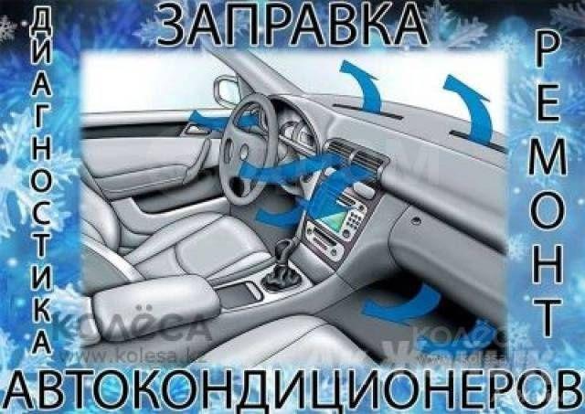 Заправка дозаправка диагностика и ремонт автокондиционеров от 100 гр