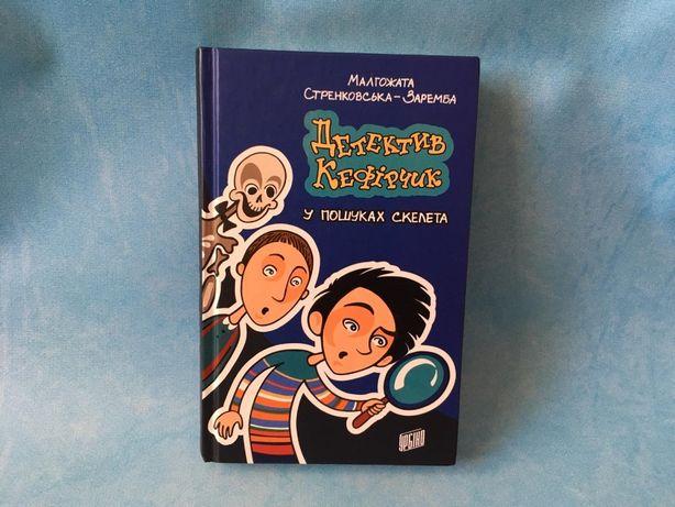 Книжка для дітей 9-11 років