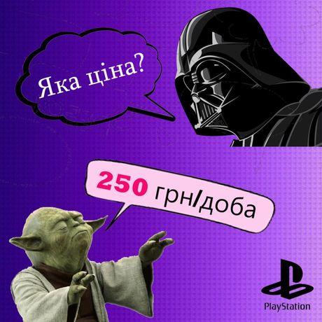 Прокат/Оренда игровой приставки PlayStation 4 PS5/PS4 Оренда Кальян