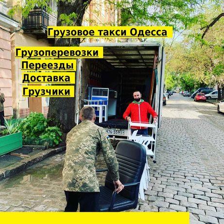 Перевозка пианино, холодильника, дивана. Квартирный переезд Одесса