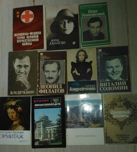 Наборы открыток разные