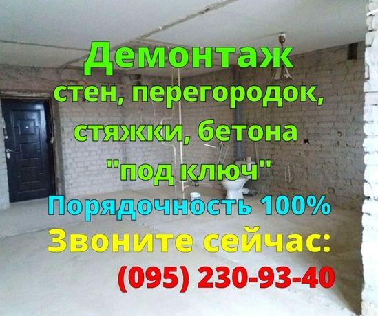 Демонтаж стен, бетона, стяжки, квартир, домов, строений. Снос здания.