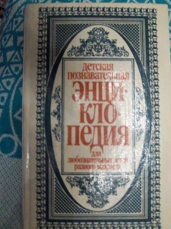 книга детская эннциклопедия
