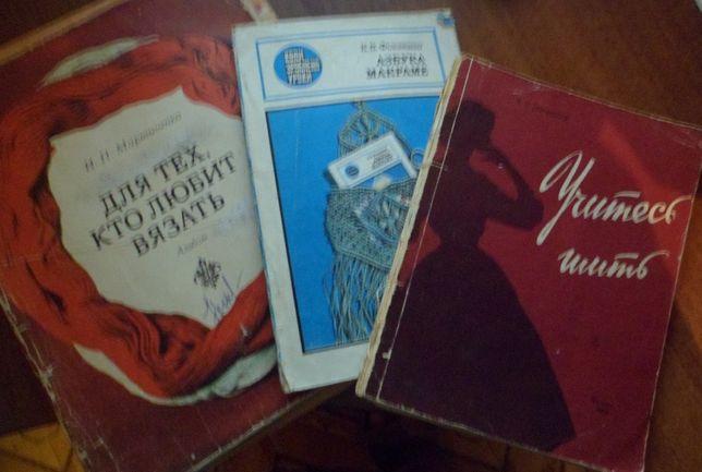 книги по рукоделию - макраме, вязание, шитьё, шашки и шахматы