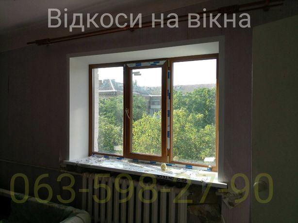 Откосы на окна. Киев и Киевская область