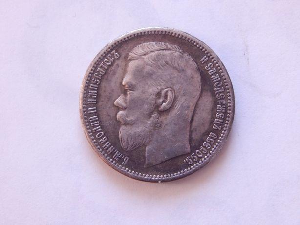 Монета 1 рубль 1905 года Николай II