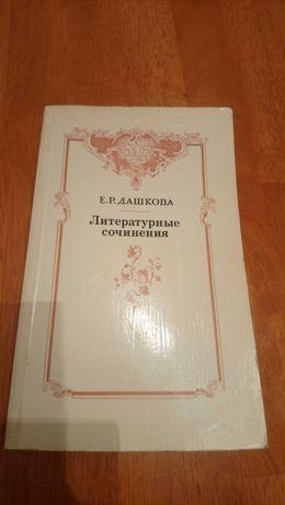 Е.Дашкова. Литературные сочинения .2006.Москва