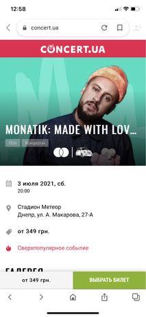 Билеты на концерт монатика