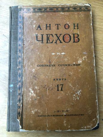 А.П.Чехов, собрание сочинений, ред. Луначарского , 1929