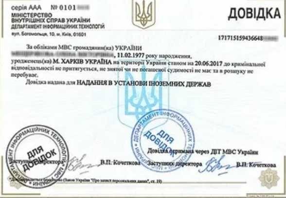 Довідка про несудимість Українська. Апостіль.