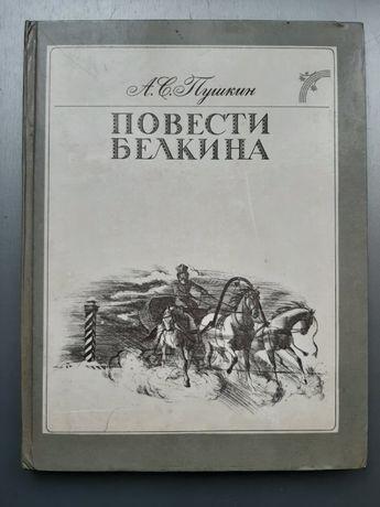 Пушкин. Повести Белкина. 1988г.