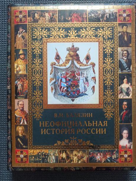Книга Неофициальная история России. В. Балязин