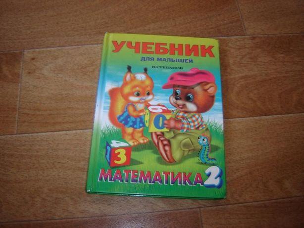 В. Степанов Учебник для малышей . Математика 2
