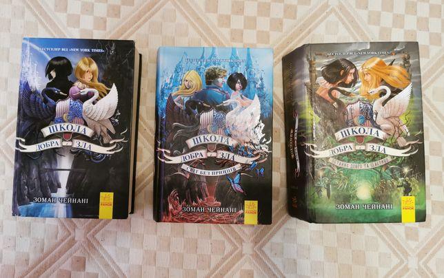 """Серія книг """"Школа добра і зла"""", автор Зоман Чейнані"""