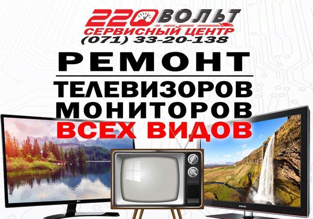 СРОЧНЫЙ Ремонт телевизоров, мониторов и др. техники ДОНЕЦК с гарантией