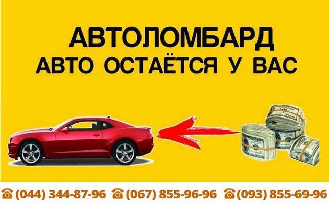 Автоломбард, кредит под залог авто, лизинг автомобиля, займ, деньги