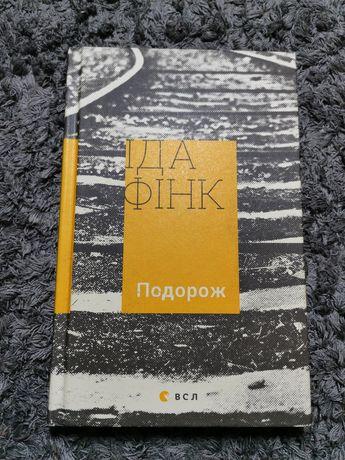 "Продам книгу ""Подорож"""