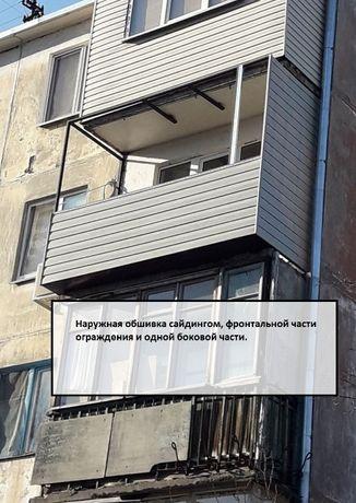 Наружная обшивка балконов, Днепр.