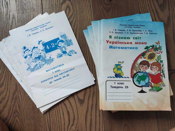 Продам тетради Интеллект Украины