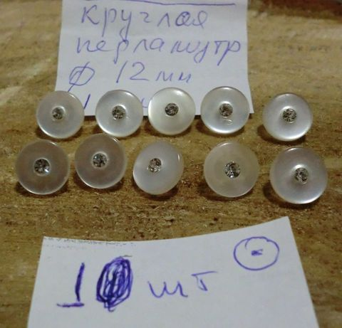 Пуговицы, перламутр, стеклярус, на ножке 12 мм диаметр одним лотом