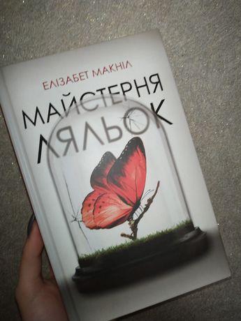 "Книга "" Майстерня ляльок"" Е. Макніл"