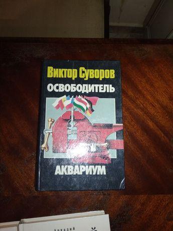 Суворов. Тайны истории.